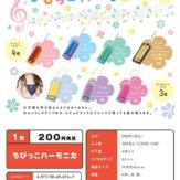 ちびっこハーモニカ(50個入り)
