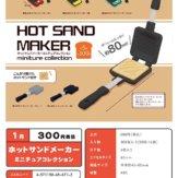 ホットサンドメーカー ミニチュアコレクション(50個入り)