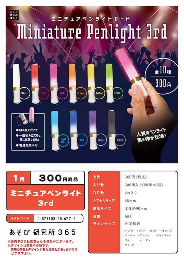 ミニチュアペンライト 3rd(50個入り)