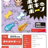 ポキポキボーン(50個入り)
