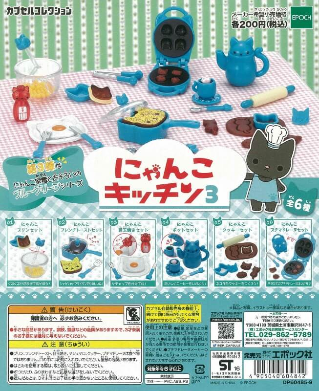 にゃんこキッチン3(50個入り)