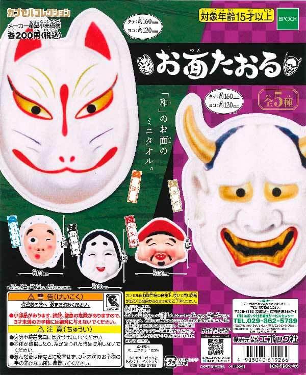 お面タオル(50個入り)