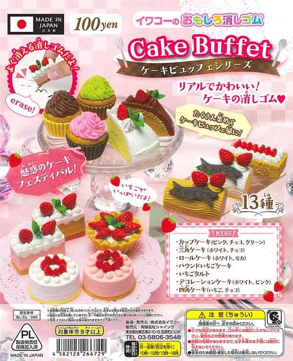 イワコーのおもしろ消しゴム~Cake Buffet ケーキビュッフェシリーズ~(100個入り)