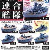 デフォルメ連合艦隊 Vol.1(50個入り)