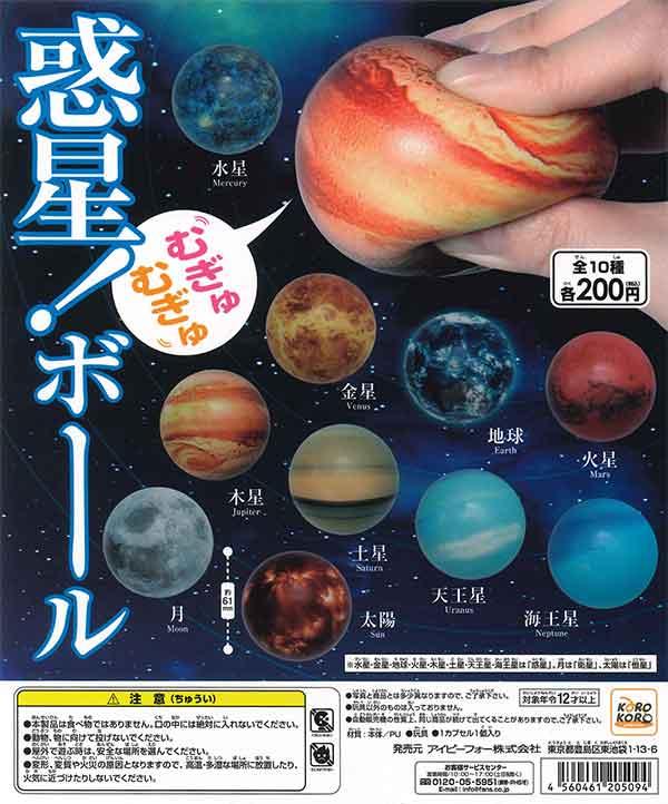 コロコロコレクション 惑星!むぎゅむぎゅボール(50個入り)