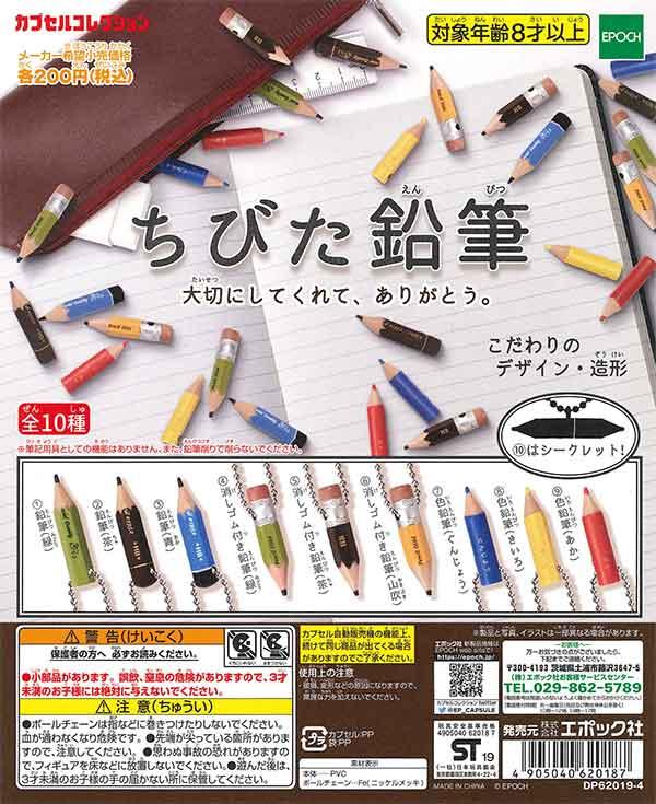 ちびた鉛筆(50個入り)