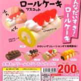 ふわふわ!デコレーションロールケーキマスコット(50個入り)