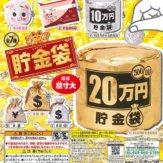 貯金袋(40個入り)