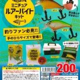ざ・ミニチュアルアーバイトキット(50個入り)