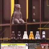 座る熊(50個入り)