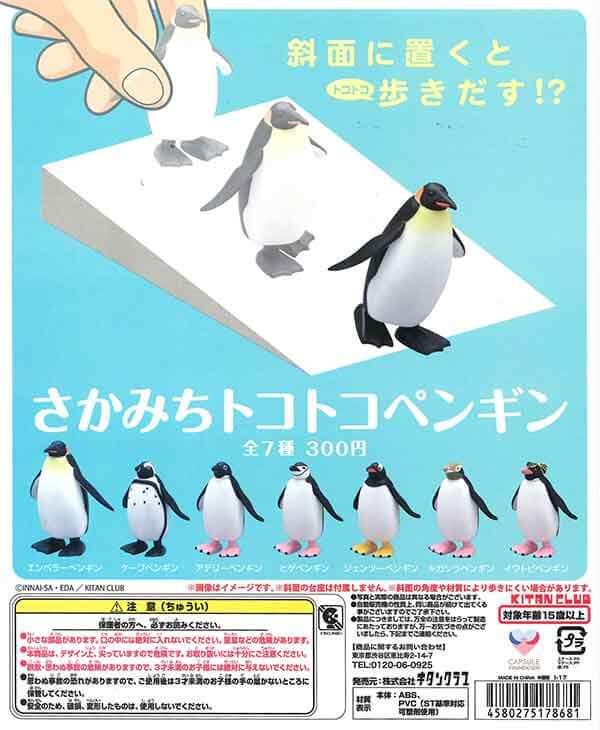 さかみちトコトコペンギン(50個入り)