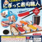 へいお待ちっ!にぎって寿司職人(50個入り)