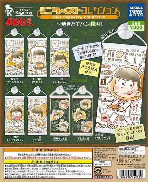 キグルミィおそ松さん ミニタペストコレクション~焼きたてパン松り!(40個入り)