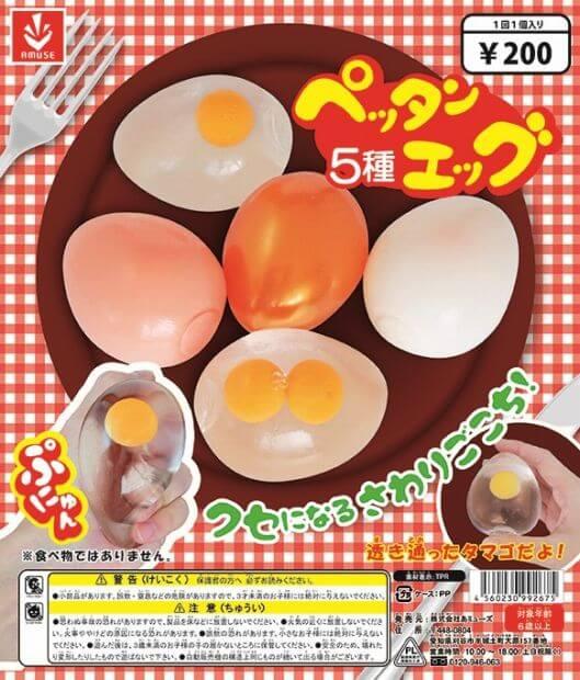 ペッタンエッグ(50個入り)