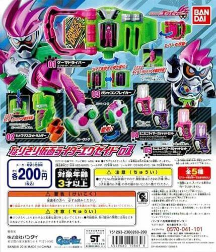 なりきり仮面ライダーエグゼイド01(50個入り)