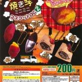 焼き芋ミニミニマスコットBC2(40個入り)
