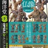 カプセルQミュージアム『日本の至宝 仏像立体図録 威容の四天王編』(30個入り)