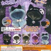 ねこさんのケープ ハロウィンパーティ2019(30個入り)