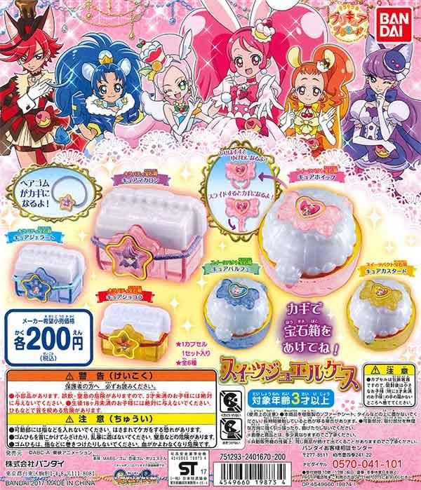 キラキラ☆プリキュアアラモード スイーツジュエルケース(50個入り)
