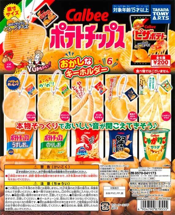 カルビーポテトチップス おかしなキーホルダー6(50個入り)