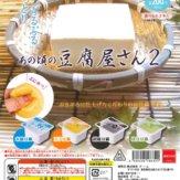 あの頃の 豆腐屋さん2(50個入り)