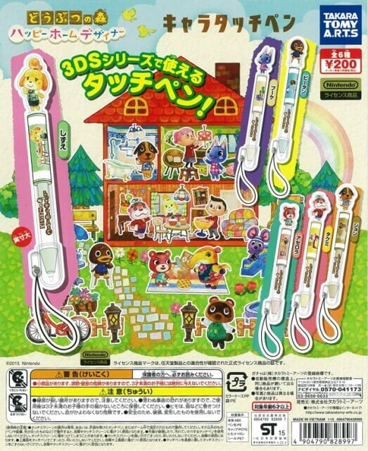 どうぶつの森 ハッピーホームデザイナー キャラタッチペン(50個入り)