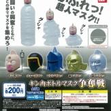 キン肉ボトルマスク争奪戦(50個入り)