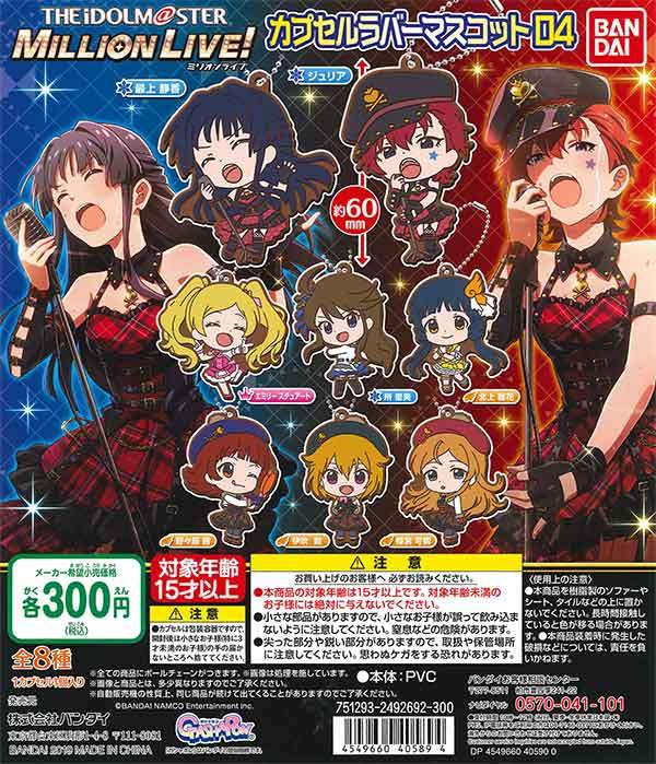 アイドルマスターミリオンライブ! カプセルラバーマスコット4(40個入り)