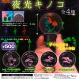 クリスタルライトボール 夜光キノコ(20個入り)