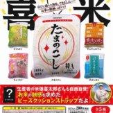 喜米(50個入り)