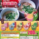 ぷにぷに茶碗蒸しBC2(50個入り)