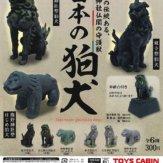 日本の狛犬(50個入り)