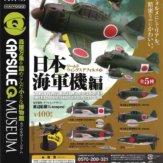 カプセルQミュージアム『ワールドウィングスデフォルメVol.2 日本海軍機編』(30個入り)