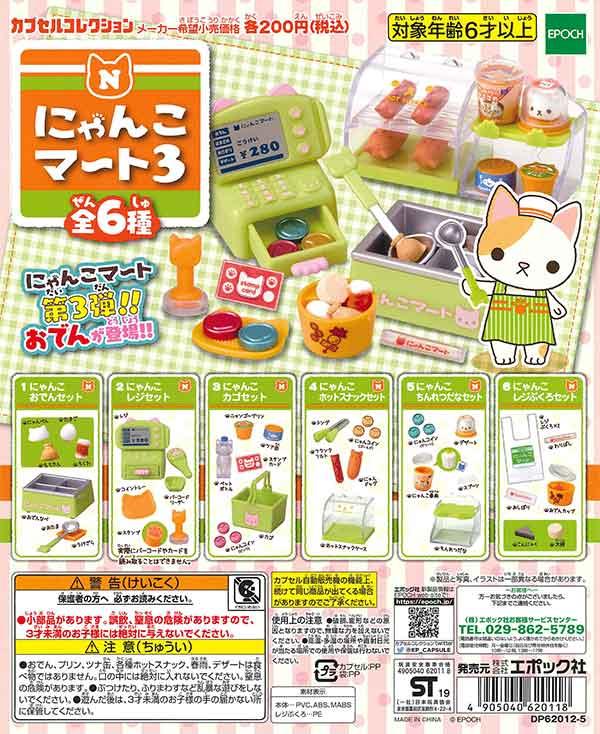 にゃんこマート3(50個入り)