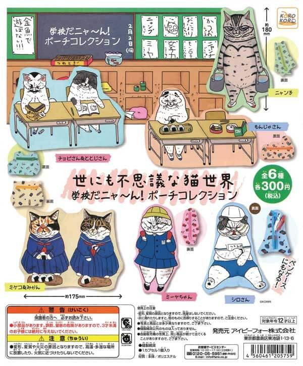 世にも不思議な猫世界 学校だニャ~ん!ポーチコレクション(40個入り)