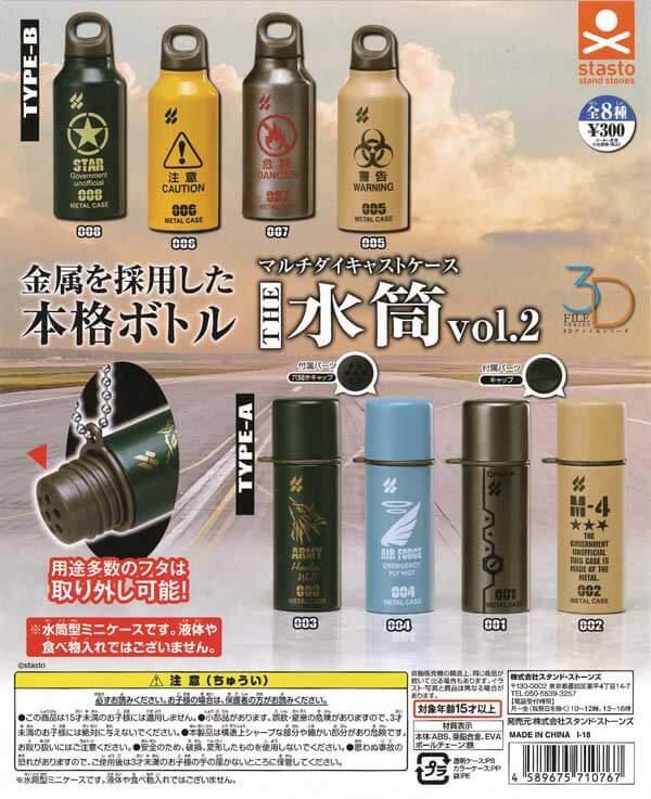 3Dファイルシリーズ THE 水筒 vol.2(40個入り)