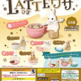LATTEウサ(50個入り)