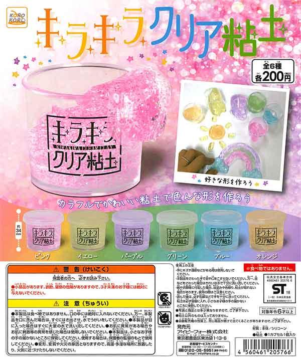 コロコロコレクション キラキラクリア粘土(50個入り)