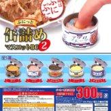 ぷにっと缶詰めマスコットBC2(40個入り)