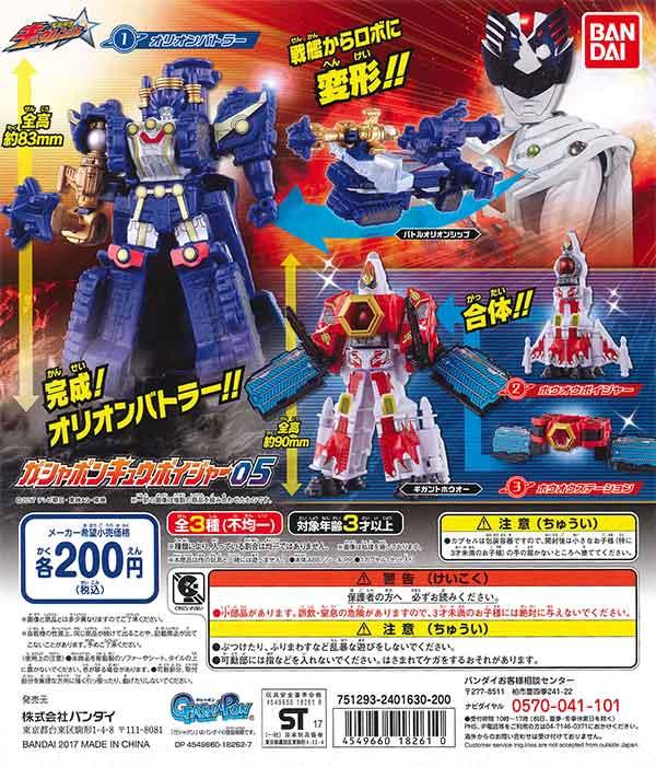 宇宙戦隊キュウレンジャー ガシャポンキュウボイジャー 05(50個入り)
