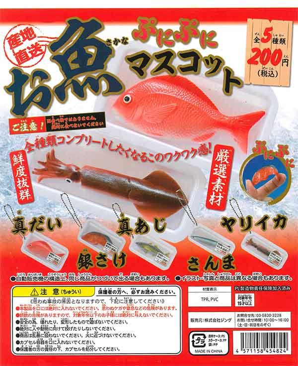 お魚ぷにぷにマスコット(50個入り)