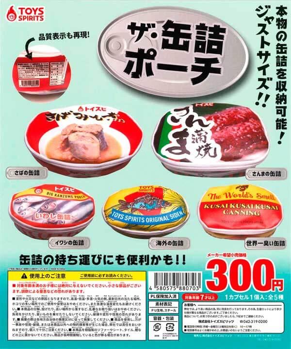 ざ・缶詰ポーチ(40個入り)