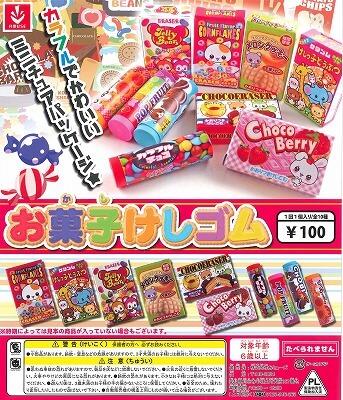 お菓子けしごむ (100個入り)