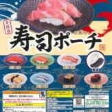 寿司ポーチ(50個入り)