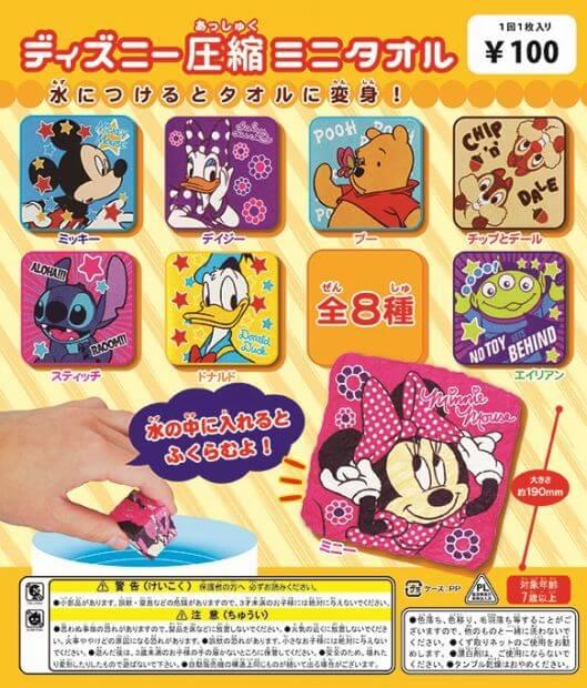 ディズニー圧縮 ミニタオル(100個入り)