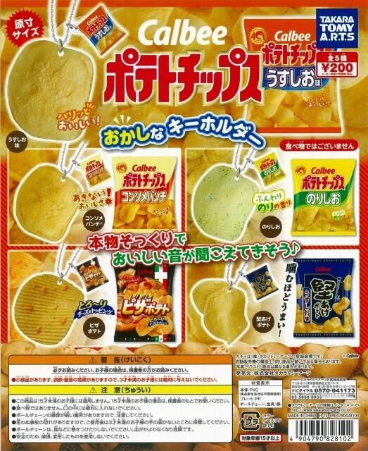 カルビー ポテトチップス おかしなキーホルダー(50個入り)