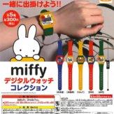 ミッフィー デジタルウォッチコレクション(40個入り)