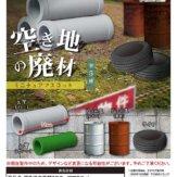 空き地の廃材ミニチュアマスコット(50個入り)
