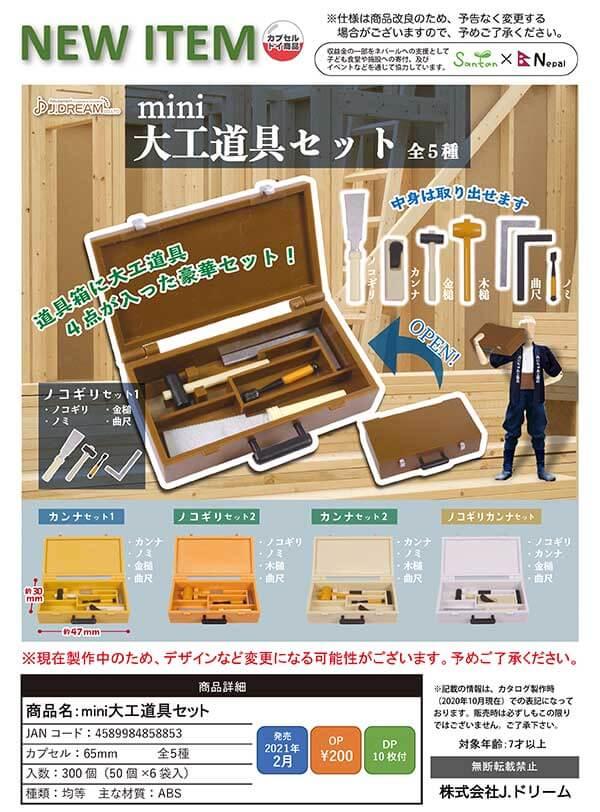 mini大工道具セット(50個入り)