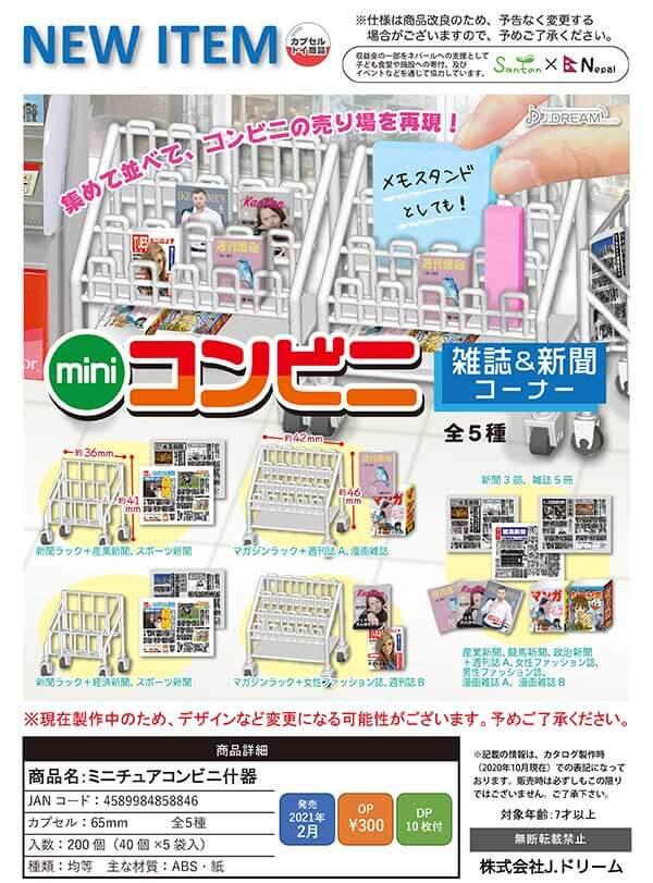 ミニチュアコンビニ什器 雑誌&新聞コーナー(40個入り)